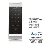 【YALE-GATEMAN】(公司貨)(含安裝) WV40卡片電子鎖,輔助鎖