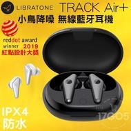Libratone 小鳥耳機 TRACK Air+ 動圈 智能降噪 真無線 運動 藍牙耳機 無線充電 入耳式 長續航 保固一年