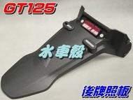 【水車殼】三陽 GT125 後牌板 單價$200元 GT 牌照板 擋泥板 GT SUPER