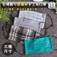 WM 台灣製可換濾材手工布口罩(三種尺寸)-2入