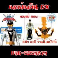 กุญแจแปลงร่าง เรนเจอร์คีย์ โกไคซิลเวอร์ โกไคเจอร์ เซนไต Ranger Keys Gokai Silver Gokaiger Sentai Bandai (ของแท้)