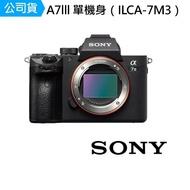 【SONY 索尼】ILCE-7M3 A7M3 A7lll α7lll 單機身 單眼相機 微單眼 全片幅(公司貨)