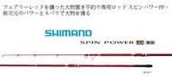 ☆~釣具達人~☆ SHIMANO SPIN POWER PF 遠投竿