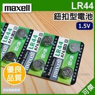 maxell LR44 鈕扣型電池 10組20入 鹼性電池 硬幣式 鋰電池 1.5V電壓 電力穩定持久 高品質可傑