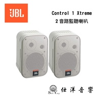 JBL Control 1 X 雙音路監聽喇叭 英大公司貨