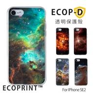 ECOP-D 手機殼 iPhone SE (全新·第二代)手機保護殼宇宙星雲