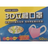 兒童 幼童 印花 3D 立體 口罩 50入/盒
