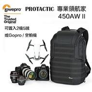 【eYe攝影】羅普公司貨 Lowepro ProTactic 450AW II 專業旅行者 附雨罩 2機5鏡 雙肩後背包