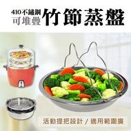 橘之屋 304不鏽鋼提把蒸盤-淺型(竹節鍋) / 電鍋內鍋 提鍋