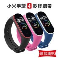 【ANTIAN】小米手環4 防水耐磨矽膠雙色腕帶 贈保護貼(智能運動手環錶帶 舒適時尚手腕帶)