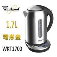 Whirlpool 惠而浦 WKT1700 / WKT-1700 五段 智慧 溫控 電煮壺 /快煮壺
