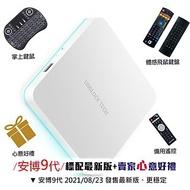 【24hr】2021最新鉅獻安博盒子九代 UBOX9 X11 PROMAX台灣版