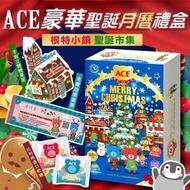 ACE 2019年聖誕節倒數月曆禮盒