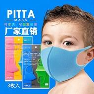 兒童口罩現貨(3枚入) pitta mask幼童立體口罩 日本製口罩 海綿 水洗 立體 pitta 口罩 pm2.5