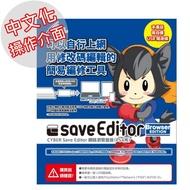 預購2月到貨【中文版】 PS4 CYBER Save Editor 存檔修改器 金手指【1人登錄單人授權版】台中星光電玩