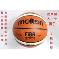 現貨秒發 MOLTEN GG7X 男子 雙層PU 比賽級籃球 7號籃球 室內籃球 新版 GG7 BGG7X