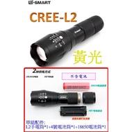 【成品購物】CREE L2 黃光 L2手電筒 18650 強光手電筒 铝合金手電筒 800米 5檔變焦 黃光手電筒