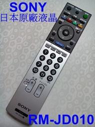 日本SONY原廠液晶電視遙控器RM-JD010日規內建 BS / CS / 地上波 RM-CD008 RM-CD016
