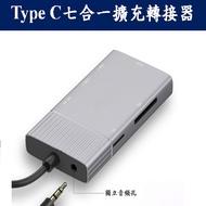 Type-C 七合一擴充轉接器 HUB 隨插即用 USB3.0 HDMI轉接器 4K畫質 獨立音頻接口
