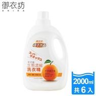 【御衣坊】多功能生態濃縮橘油洗衣精2000mlx6入(100%天然橘子油)