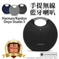 Harman/Kardon Onyx Studio 5 手提無線藍牙喇叭 全新公司貨 賓士/BMW