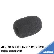 原廠配件 麥克風海綿 安全帽耳機麥克風用棉套 海綿套 M1 / M1-S / M1 EVO / M1-S EVO 專用