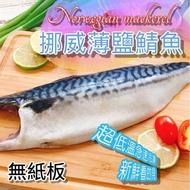 【池鮮生】XL超厚切挪威薄鹽鯖魚片15片組(170g-200g/片/純重無紙板)