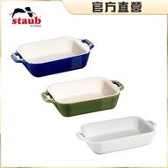 【法國Staub】長方型陶瓷烤盤3件組-14x11cm(白色+深藍色+羅勒綠)