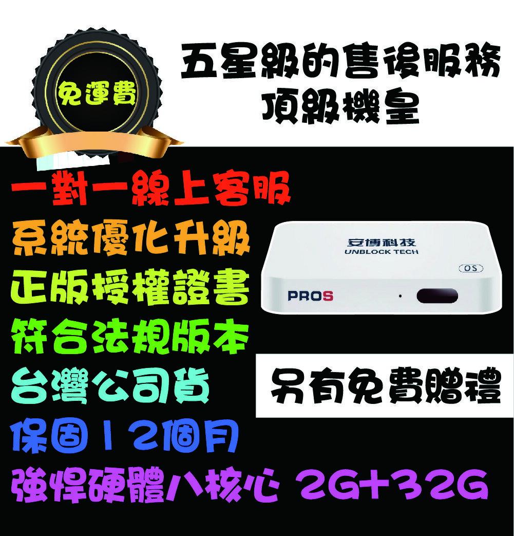 送多項好禮 現貨快發【安博盒子】純淨越獄版 安博PROS X9 電視盒 台灣公司原廠現貨 保固一年 2G+32G旗艦版 5G