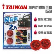 i-TAIWAN 免接線DIY 磁吸式 車門防撞警示燈 (2入)