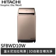 (聊聊送大禮) HITACHI日立10KG 日本原裝洗脫烘洗衣機 SFBWD10W