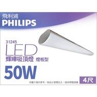 『LI LIGHT』PHILIPS 輝曄 LED吸頂燈 50W / 4000流明  現貨