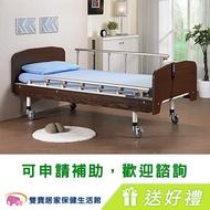 【免運送好禮】立新電動病床F01 一馬達護理床 全新品 電動床 電動護理床 電動醫療床 復健床 病床 老人病床