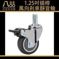 1.25吋插桿萬向剎車靜音輪 萬向輪 插桿輪 靜音輪 腳輪 四角活動 固定輪 靜音橡膠輪 家具滑輪 輪子