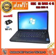 โน๊ตบุ๊คมือสอง NEC VersaPro VK24LA-E  Intel Core i3-2370M 2.40GH Ram 4 G Hdd 250 G  DVD จอขนาด 15.6 นิ้ว พร้อมใช้งาน ติดตั้งโปรแกรมพร้อมใช้งาน3