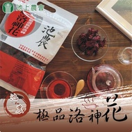 【池上農會】池農極品洛神花-乾燥(100g-包)