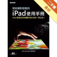 寫給攝影師看的iPad使用手冊[二手書_良好]11311684567