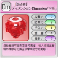 全新現貨 Dm' 軸 b149 戰鬥陀螺 b 149 129 軸心 susu