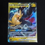 KIWI🥝 Pokemon 寶可夢卡牌 中文版 PTCG RR 皮卡丘&捷克羅姆TT 皮捷TT 電