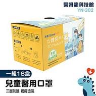 【醫姆龍】兒童立體口罩 一次性口罩 孩童口罩 一箱18盒 每盒兒童口罩 國家口罩隊 小朋友口罩 立體口罩 YN-302