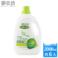 【御衣坊】多功能生態濃縮檸檬油洗衣精2000mlx6瓶(100%天然檸檬油)
