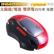 INNOVITY TORQUE系列 台灣製 太陽能/電池 雙供電 自行車 尾燈LSP-10