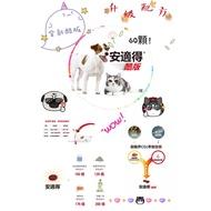 【超寵】 ☄️改版新上市🔥台灣代理正品~安適得Antinol 60入關節皮膚、心血管保健可用小動物