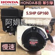 【阿娟農機五金】 HONDA 本田 GP16 0慢速引擎 噴霧機引擎 (5.5HP)