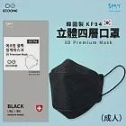 【ECOONE】韓國製造 KF94成人款/孩童款 立體四層口罩(任選兩盒 共50片) 成人款黑+黑