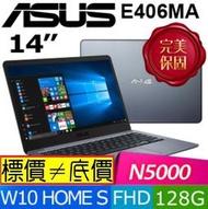 【 嘉義 】 來電享折扣 ASUS E406MA-0091BN5000 雲朵灰 N5000 eMMC128G 華碩