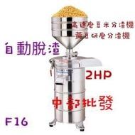 『中部批發』磨豆米脫渣機2HP 石磨機  磨豆漿機 磨米機 台灣製造 食品機械 豆漿機廚房 自動脫渣磨豆機 磨豆米脫渣機