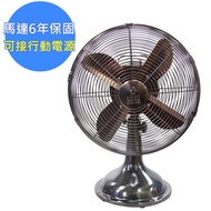 【勳風】行動派12吋變頻古銅桌扇DC立扇(HF-B212GDC)