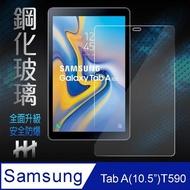 【HH】鋼化玻璃保護貼系列 Samsung Galaxy Tab A -10.5吋-T590(GPN-SS-T590)