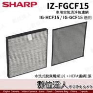 SHARP 空氣清淨機 用 濾網 IZ-FGCF15 / IG-GCF15 空氣清淨機用 IG-HCF15用 數位達人